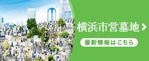 横浜市営墓地