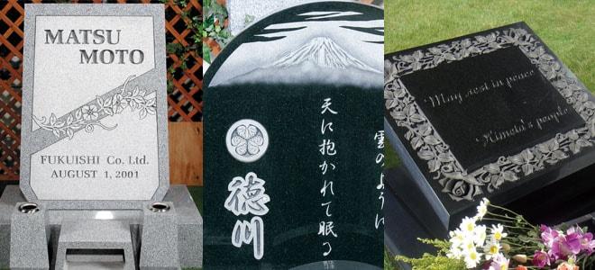 墓石の彫刻いろいろ