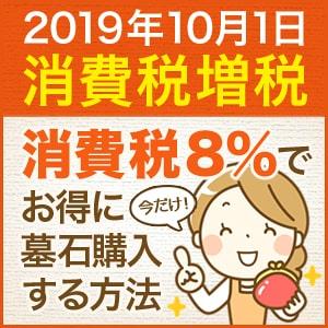 2019年10月1日 消費税増税 消費税8%でお得に墓石購入する方法