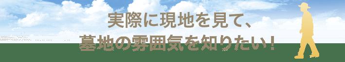 横浜市営墓地 見学キャンペーン