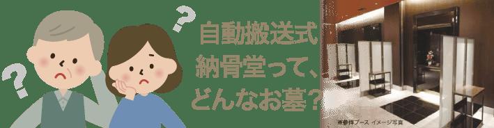 横浜市営日野こもれび納骨堂 自動搬送式納骨堂「参拝ブース」のイメージ模型を展示