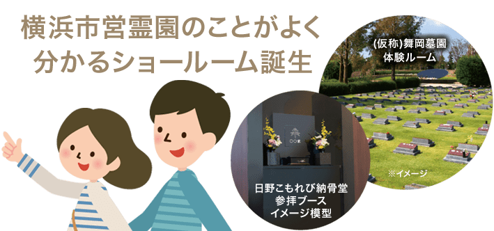 (仮称)舞岡墓園・日野こもれび納骨堂ショールームOPEN!