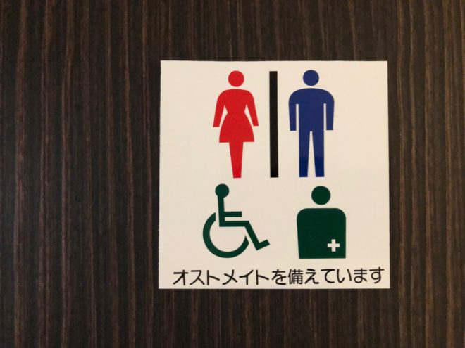 川井聖苑_トイレ