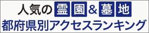 人気の霊園&墓地都府県別アクセスランキング